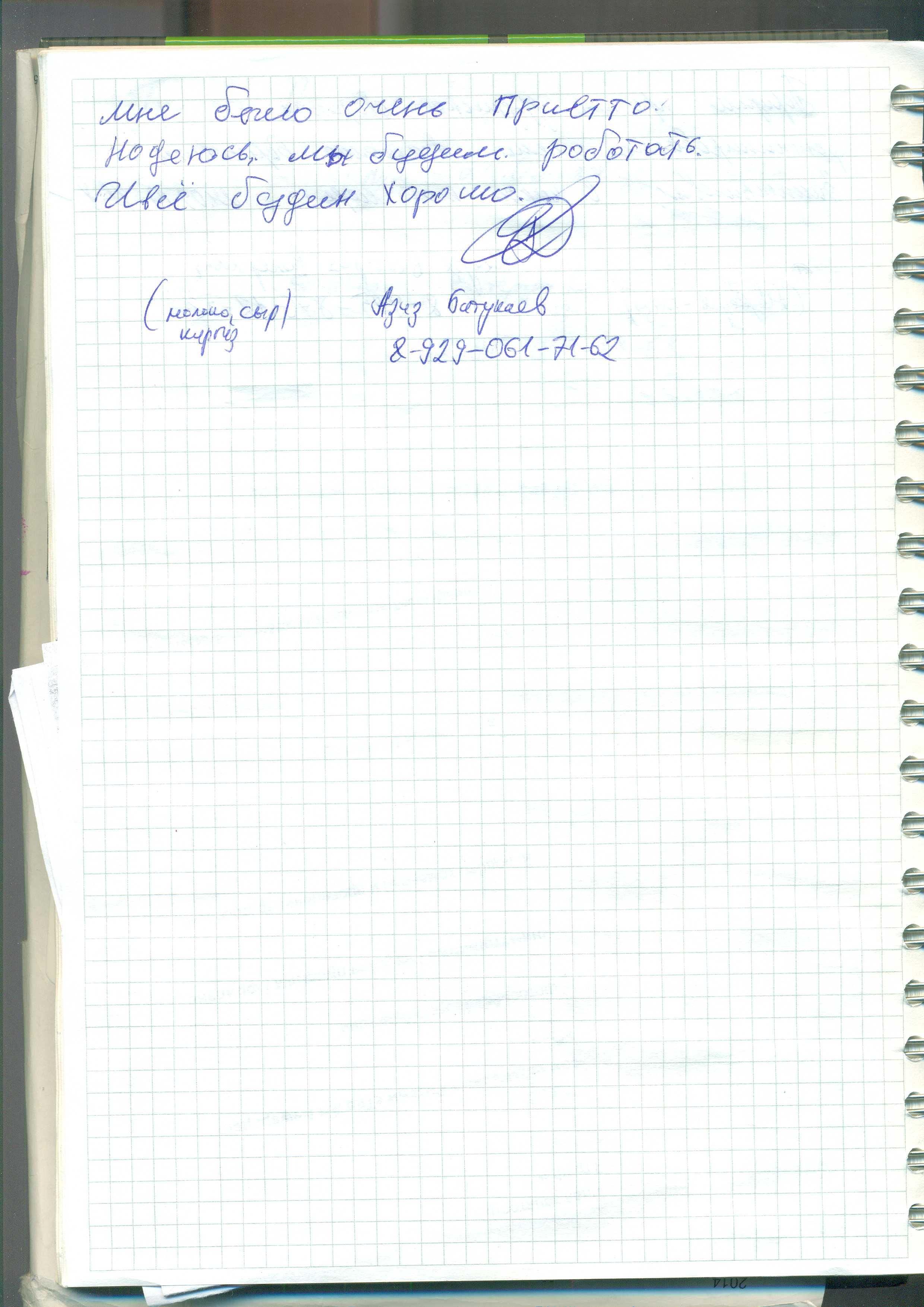 без даты_2