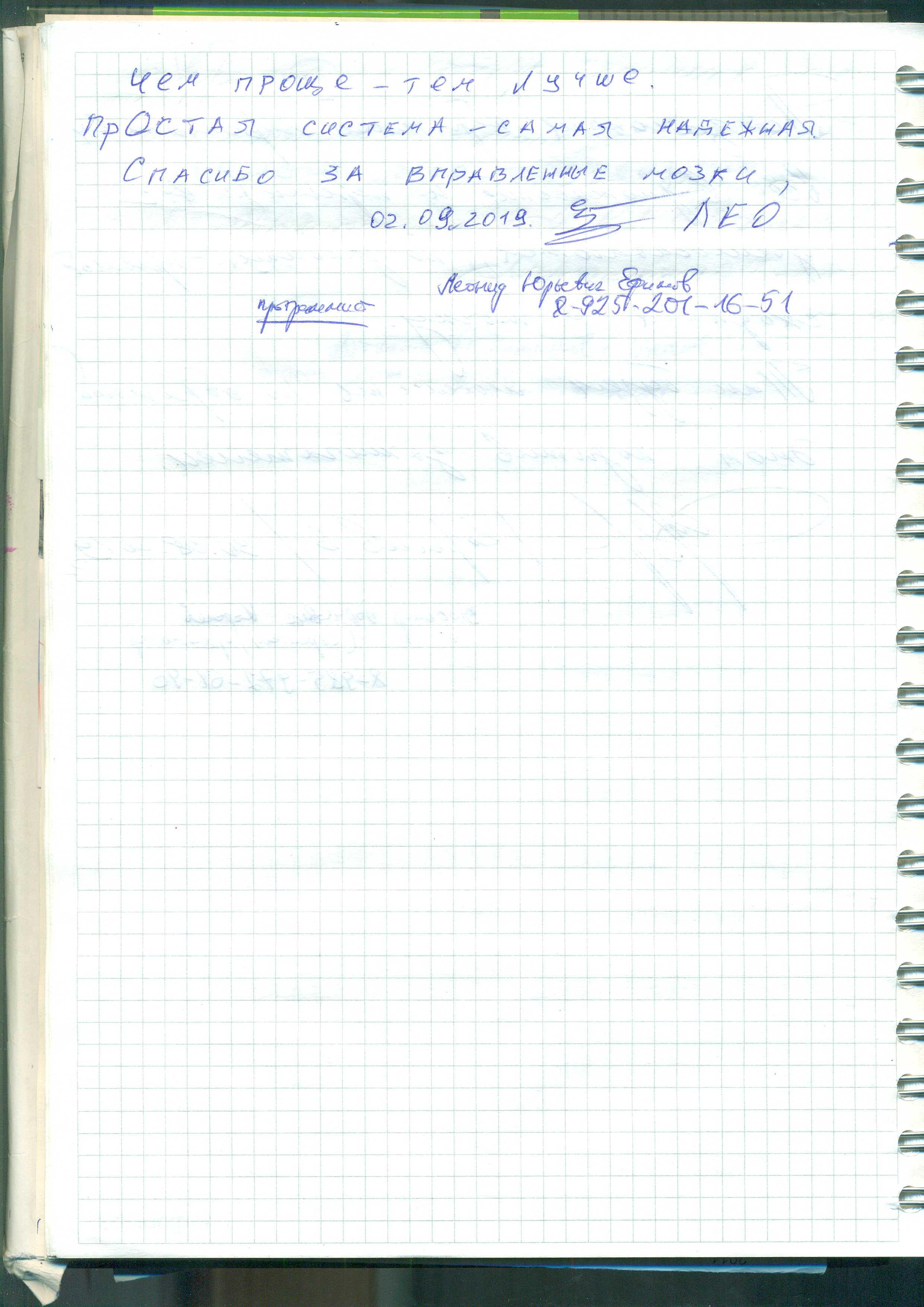 02092019_2