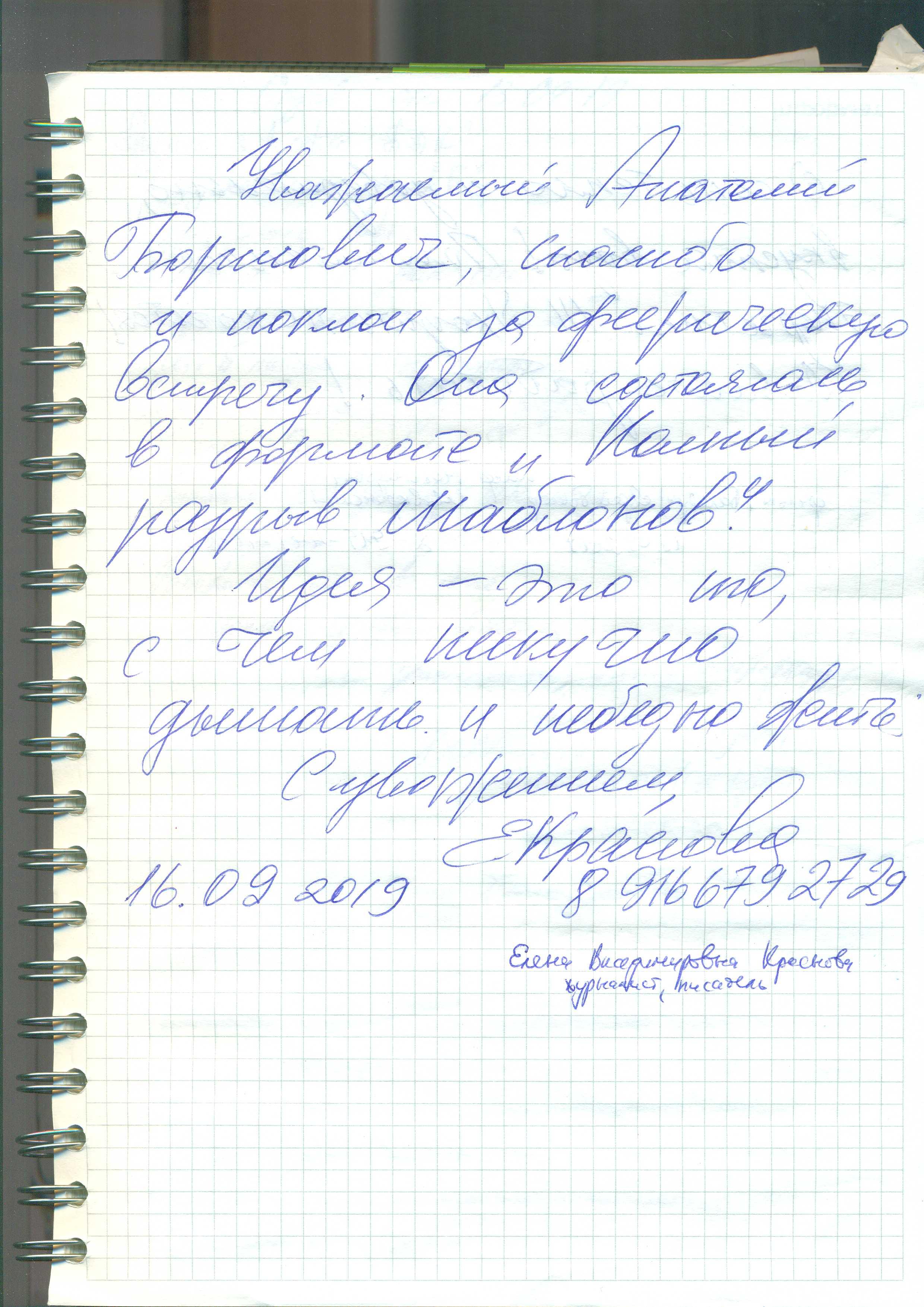 16092019_4