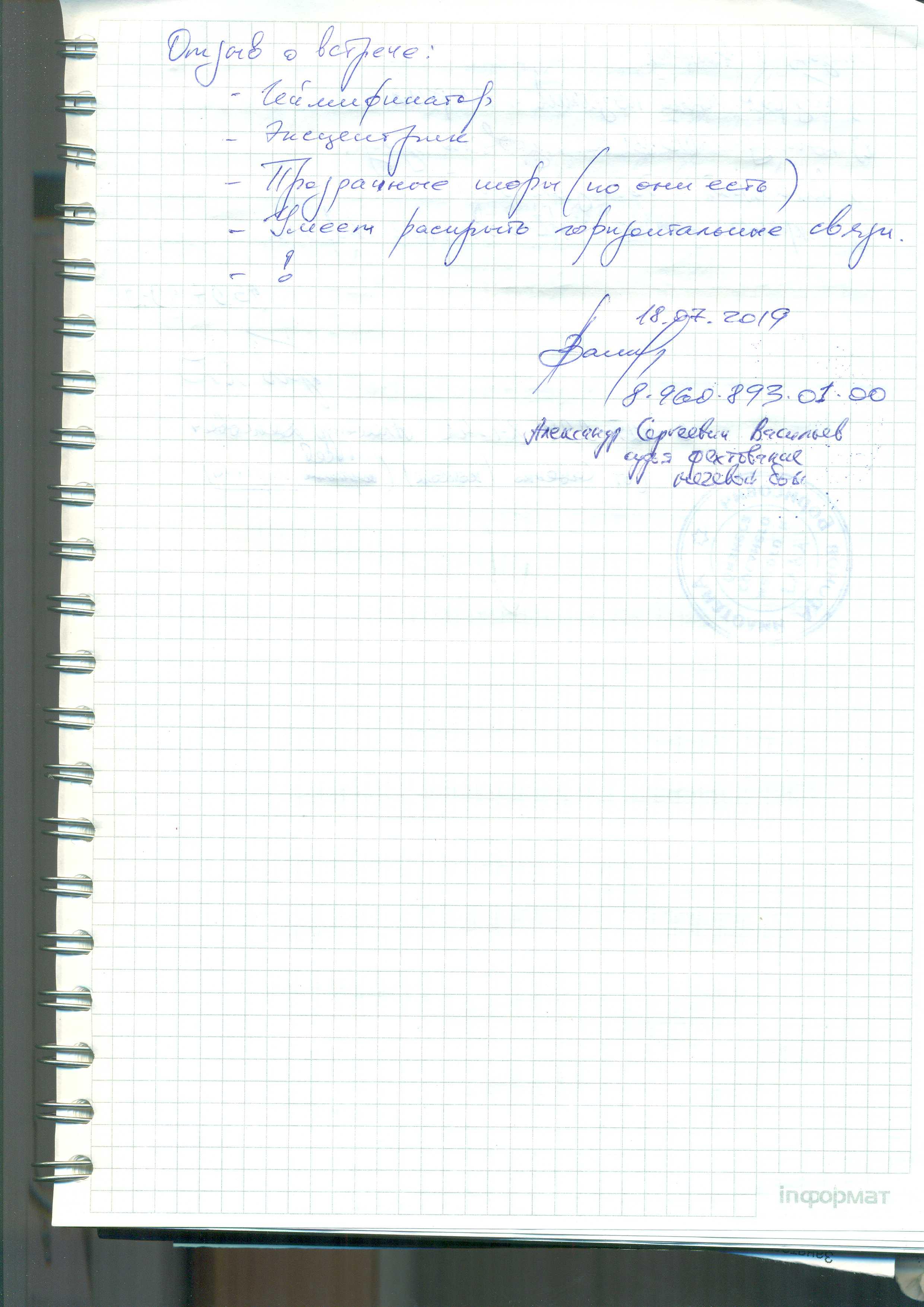 18072019