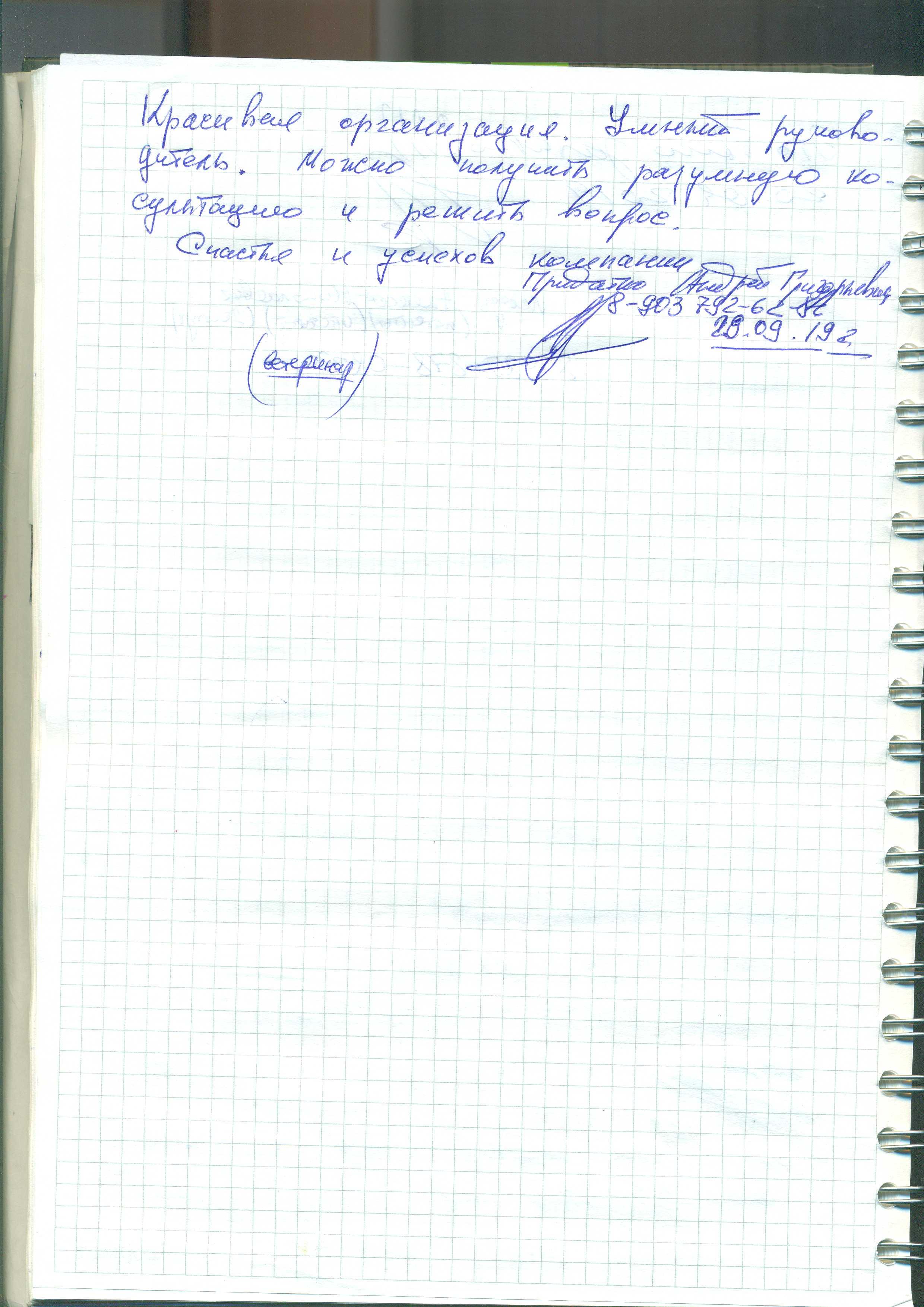 20092019_1