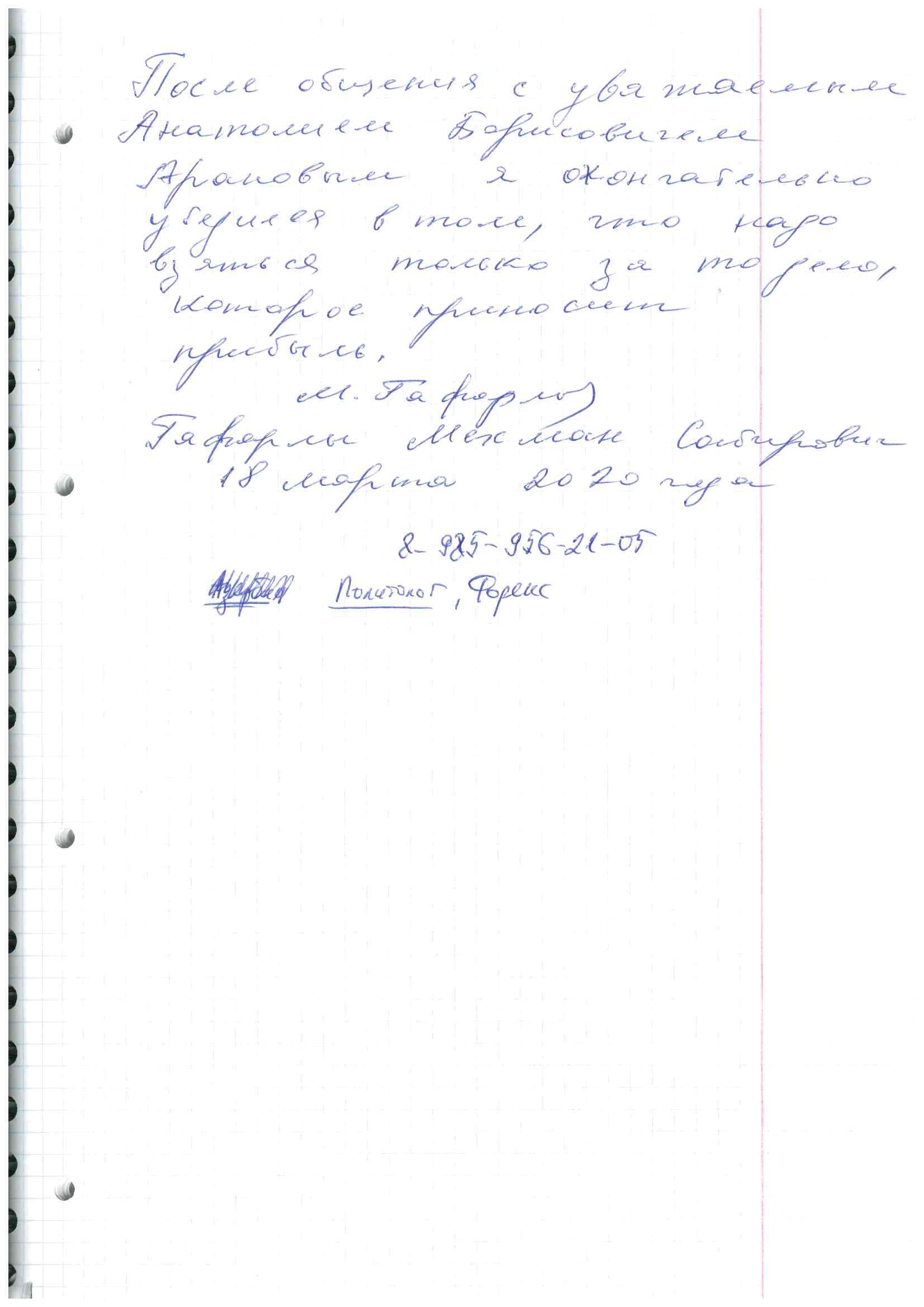 18.03.2020_1-min