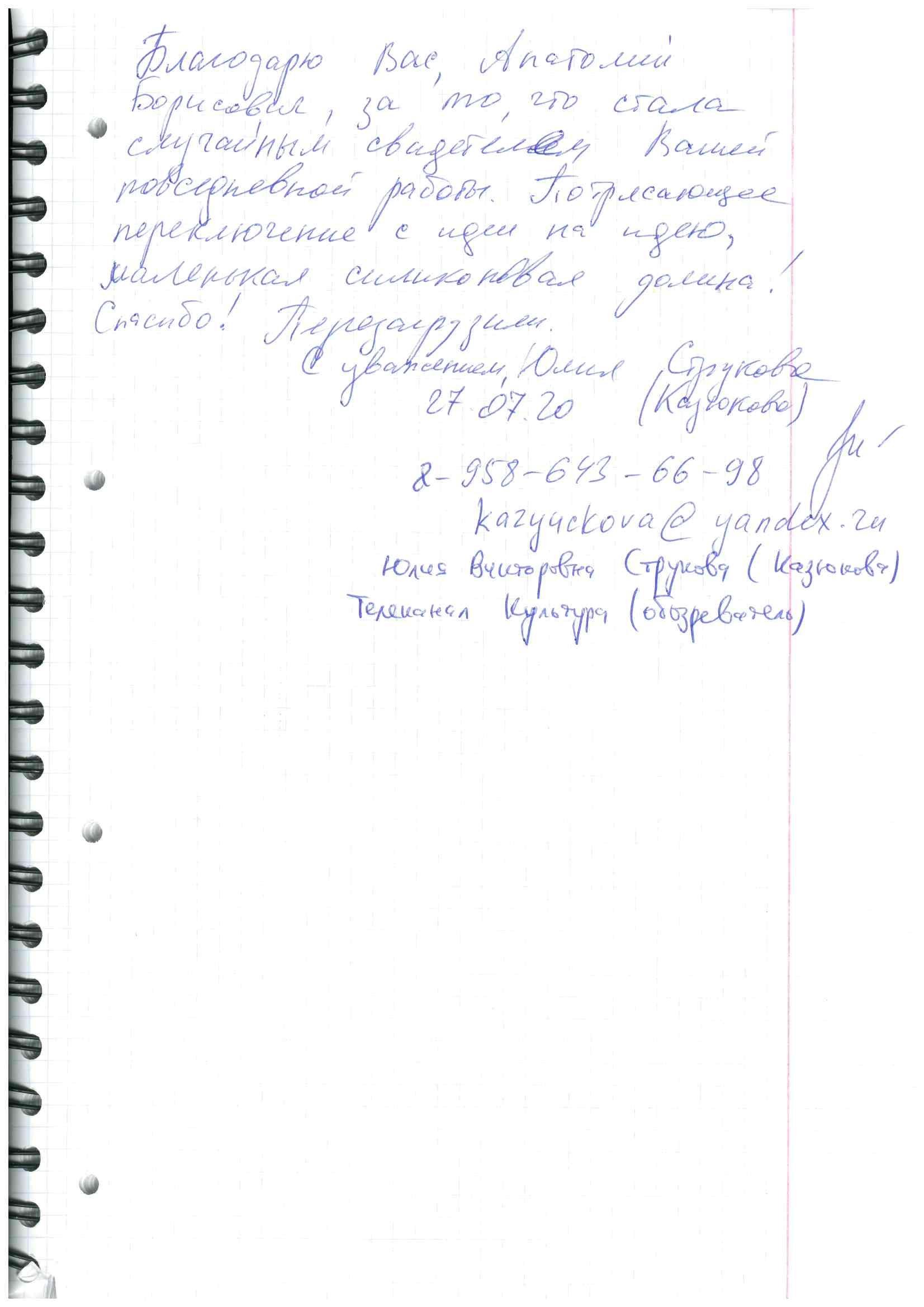 27.07.2020_1-min