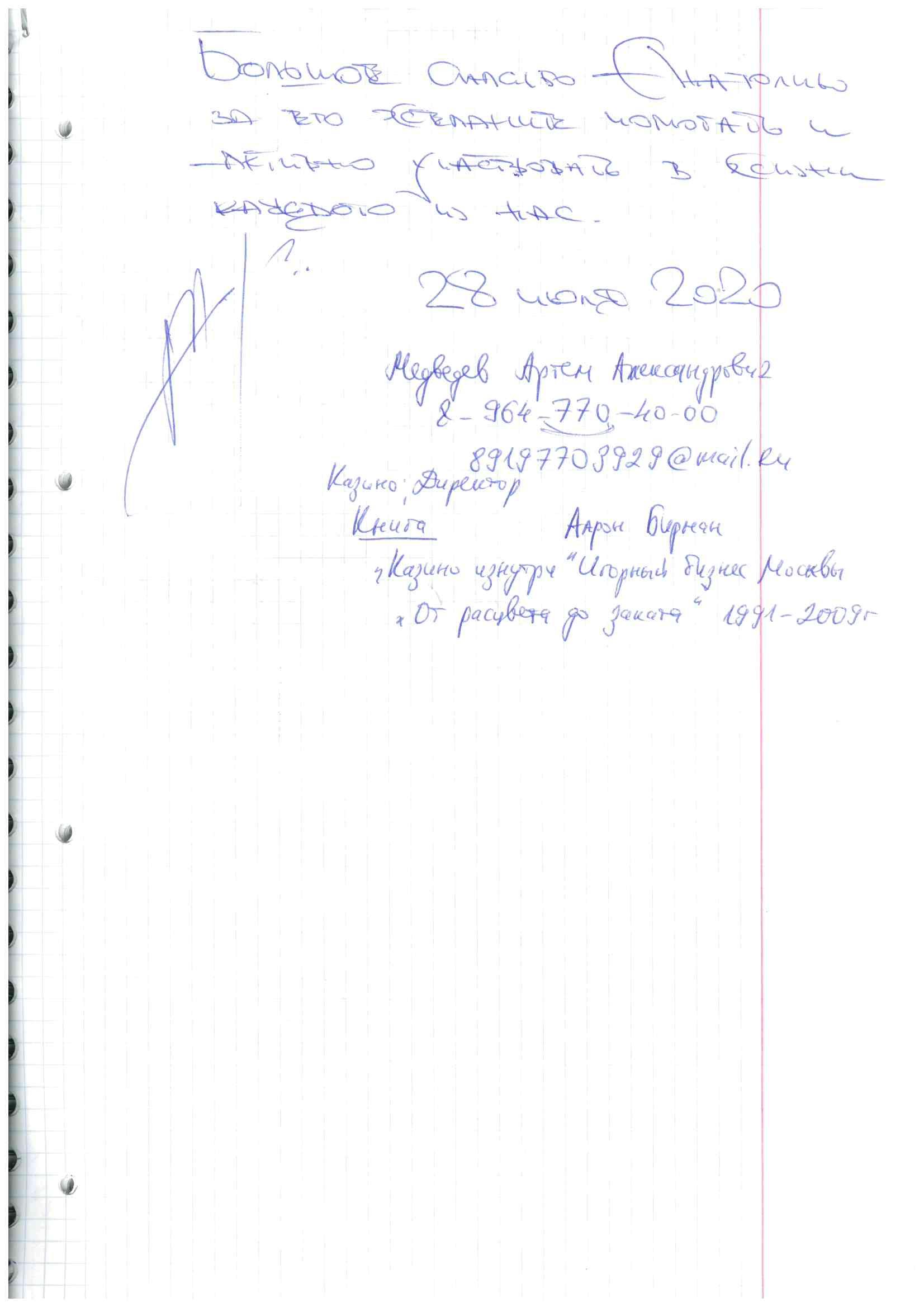 28.07.2020_2-min