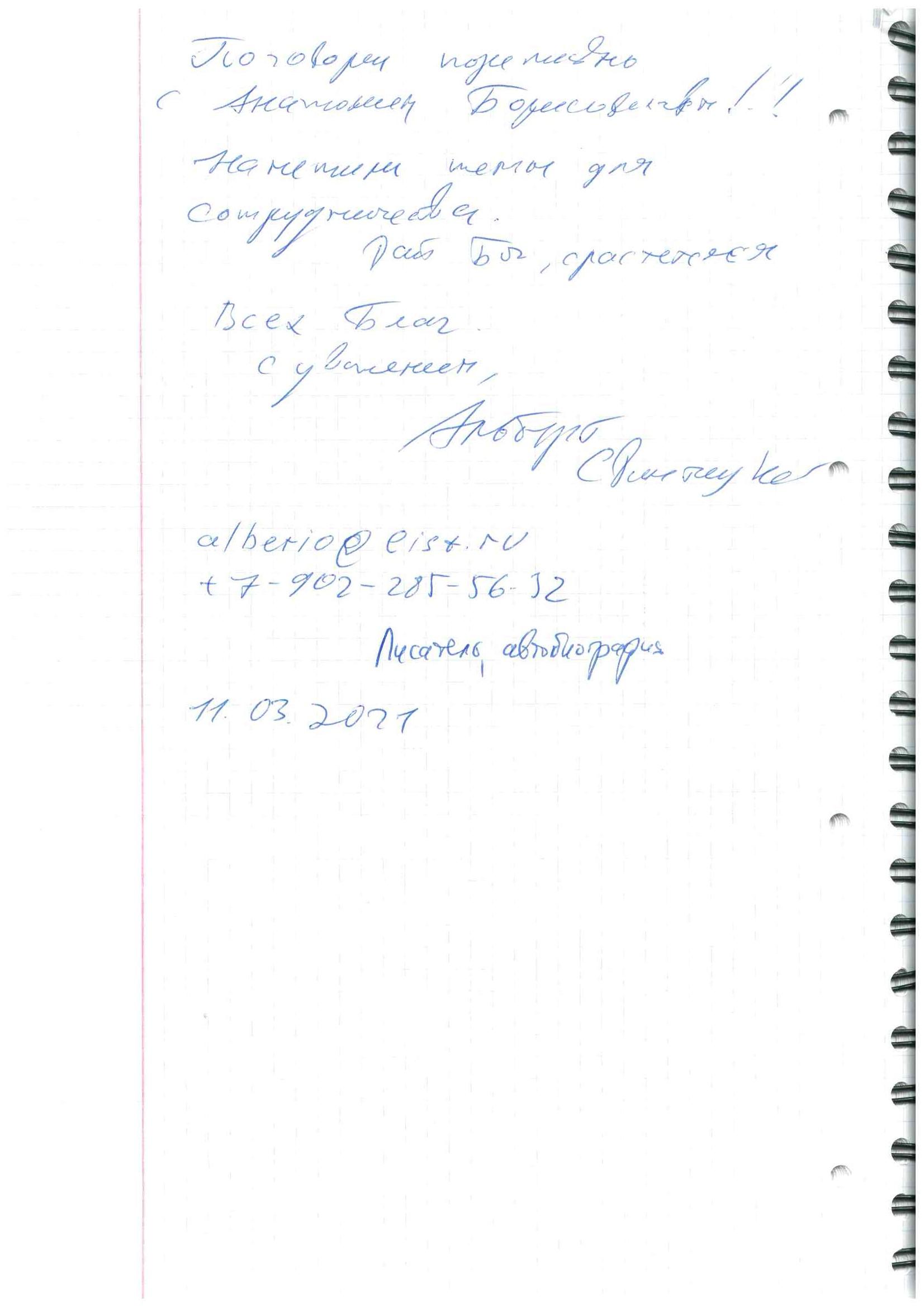 11.03.2021_6
