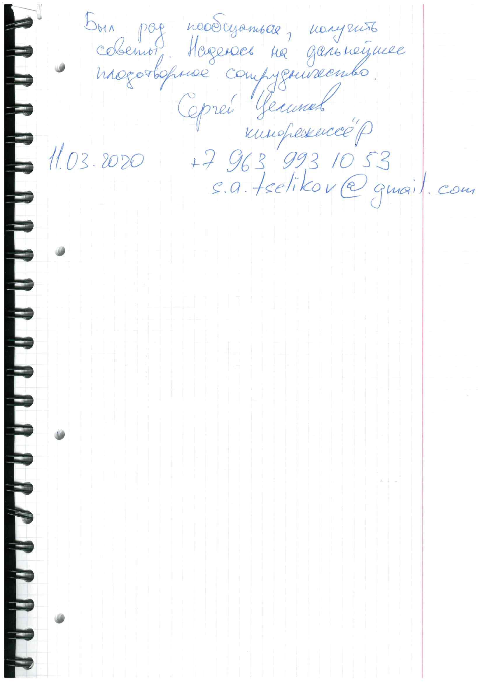 11.03.2021_7