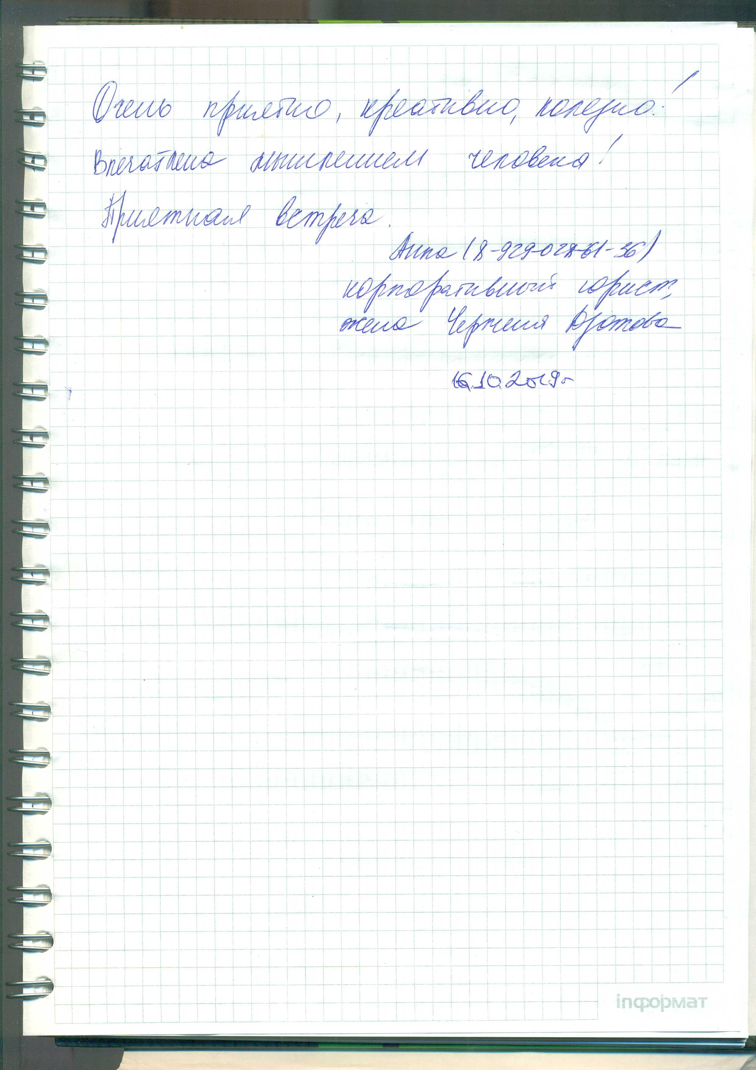 16102019_1