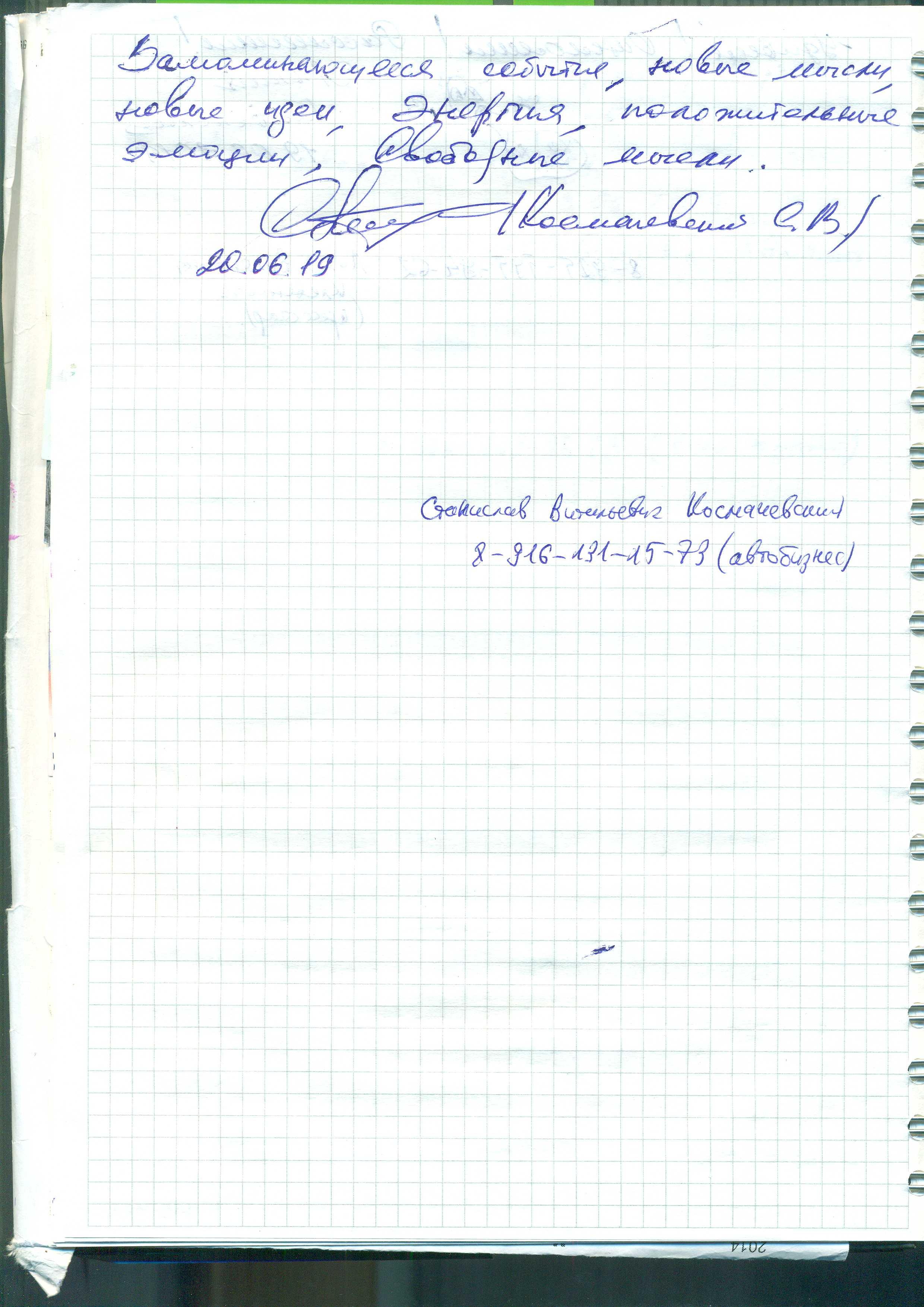20062019_4
