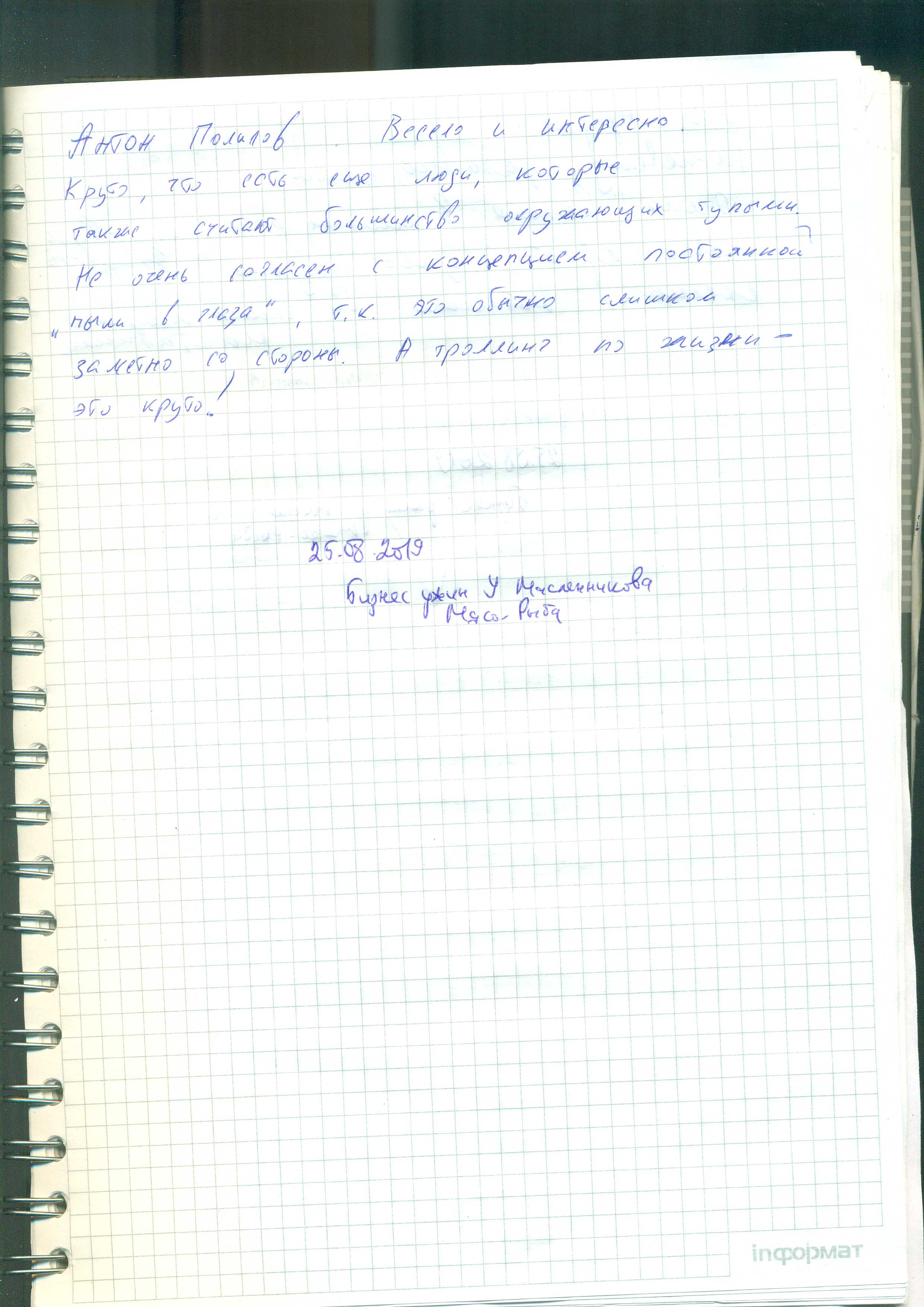 25082019_4