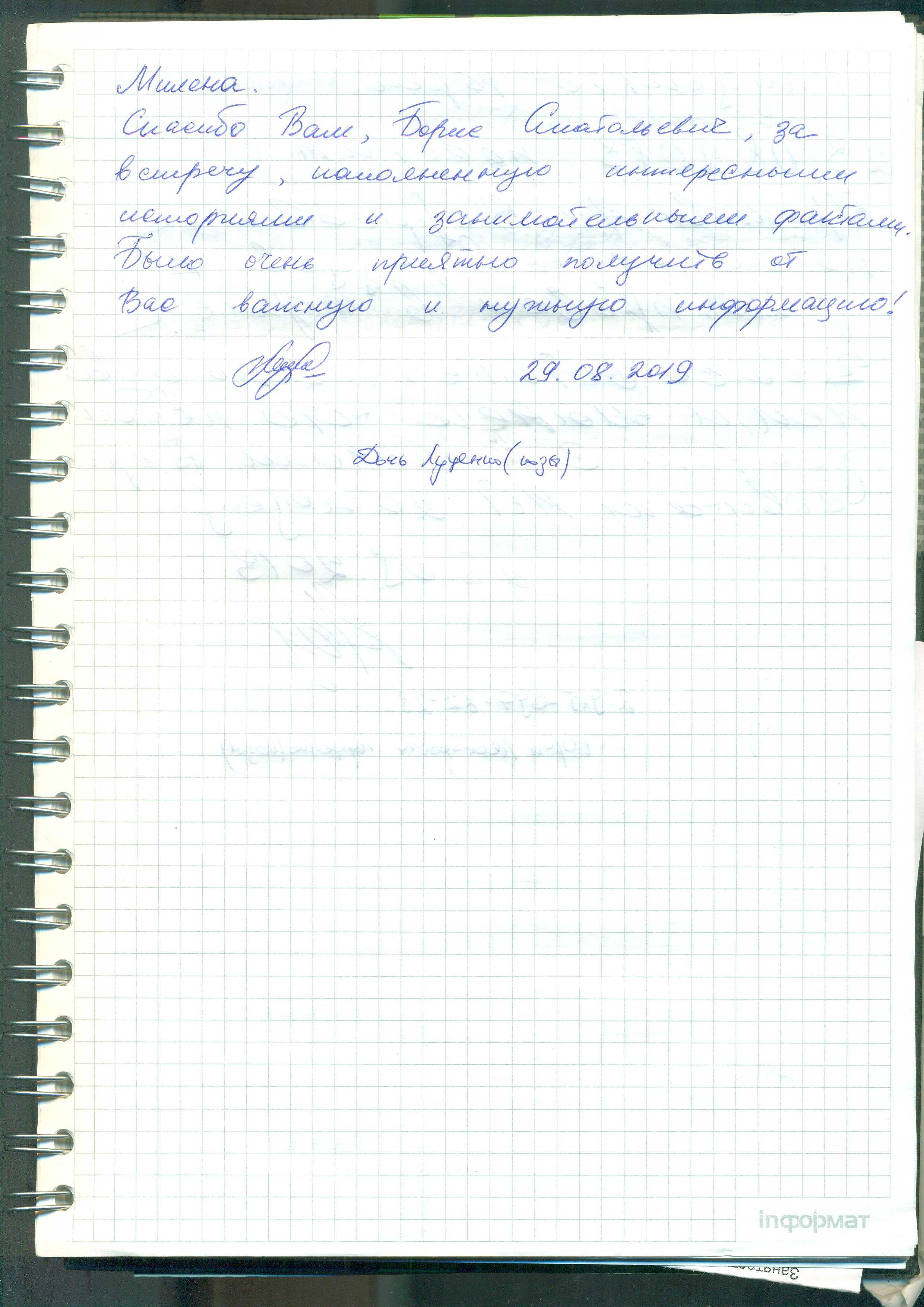 29082019_3
