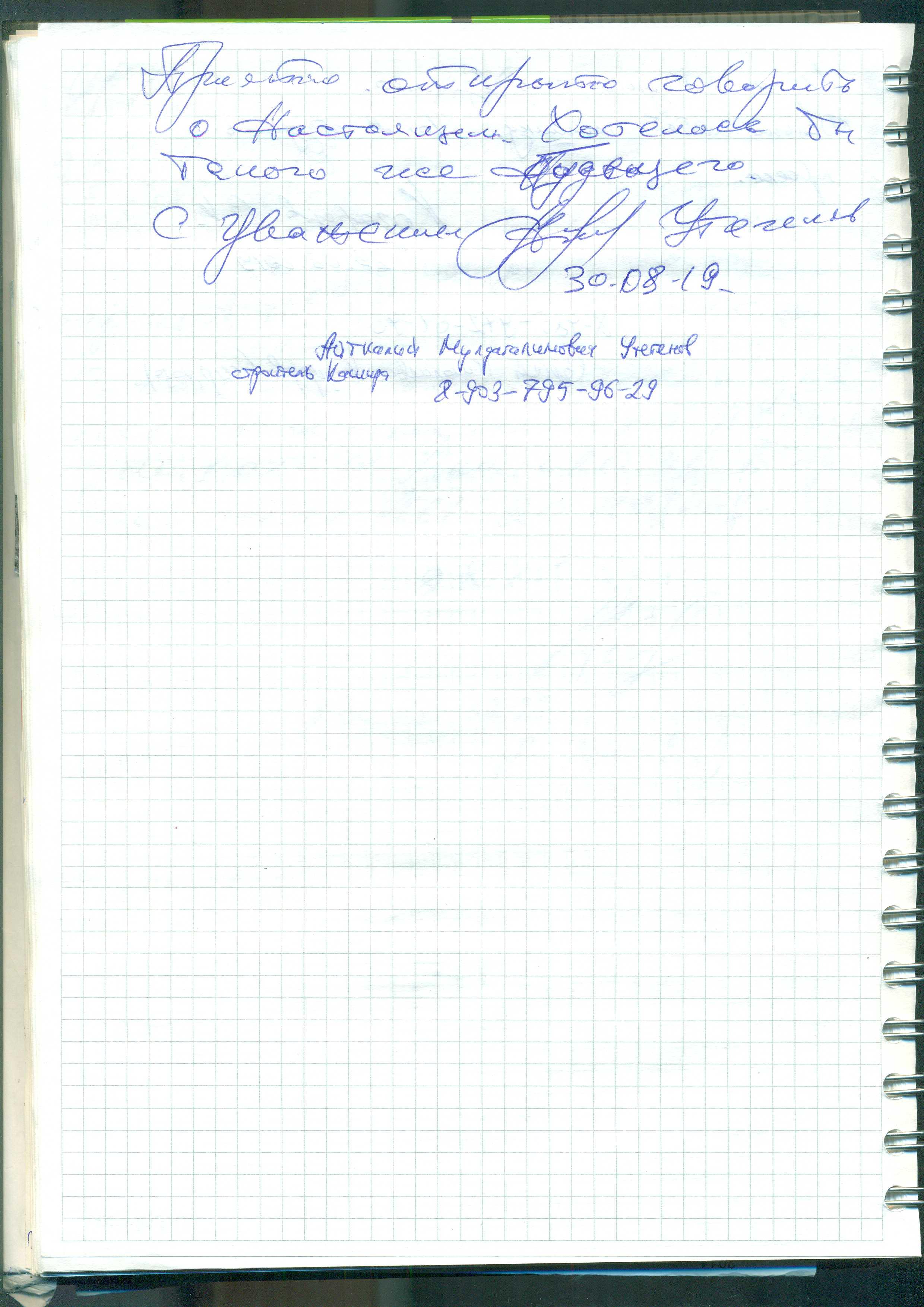 30082019_2