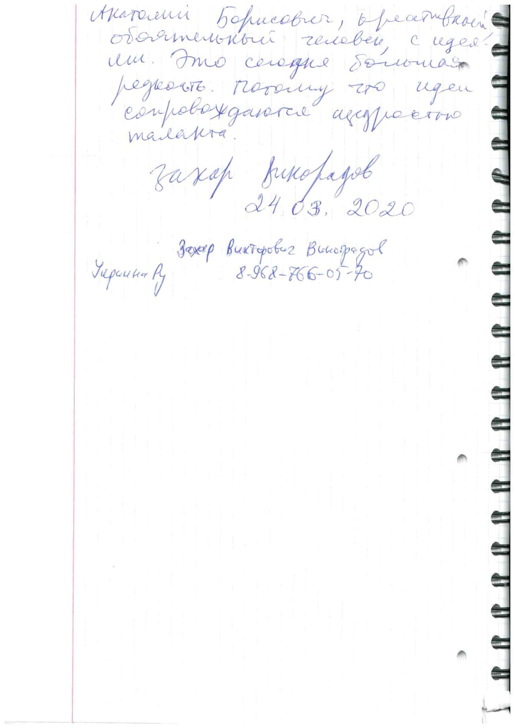 24.03.2020_1-min