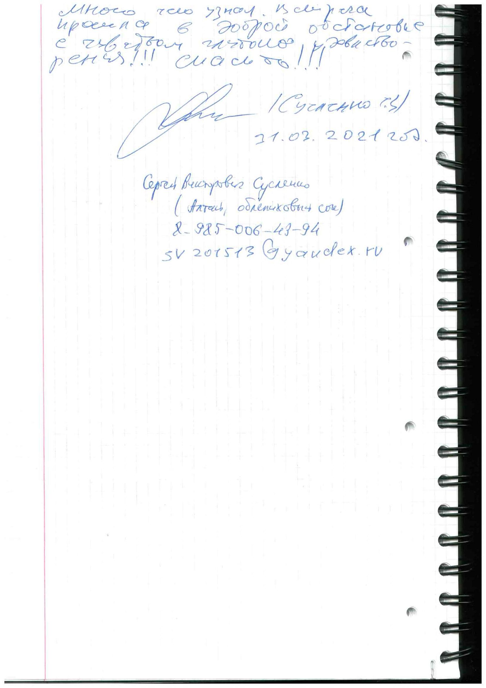 31.03.2021_2
